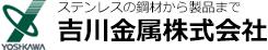 吉川金属株式会社