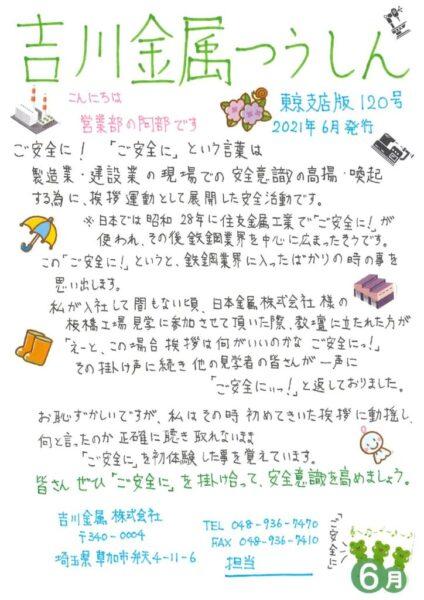 東京支店チラシ120号