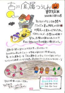 吉川金属つうしん(東京支店版)2020年10月112号