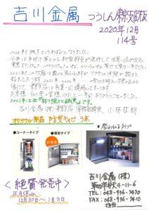 吉川金属つうしん(東京支店版)2020年11月114号