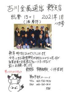 吉川金属つうしん(東京支店版)2020年11月115号