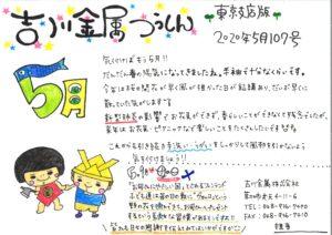 吉川金属つうしん(東京支店版)2020年5月107号