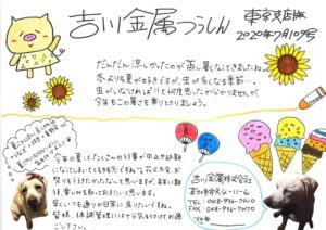 吉川金属つうしん(東京支店版)2020年7月109号