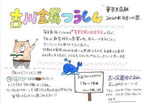吉川金属つうしん(東京支店版)2020年8月110号