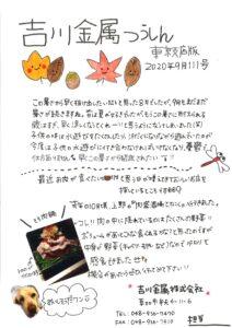 吉川金属つうしん(東京支店版)2020年9月111号