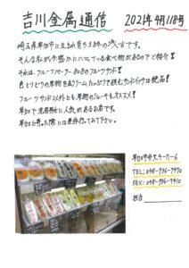 吉川金属つうしん(東京支店版)2021年04月118号
