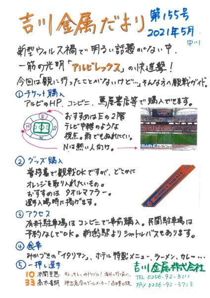 手書きチラシ第155号