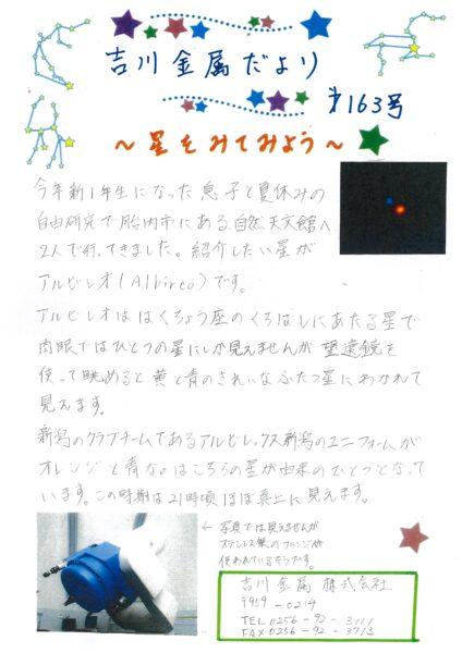 手書きチラシ第163号