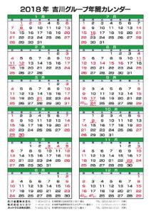 2018年A3カレンダー