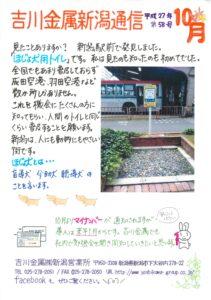 58号2015.10月_01